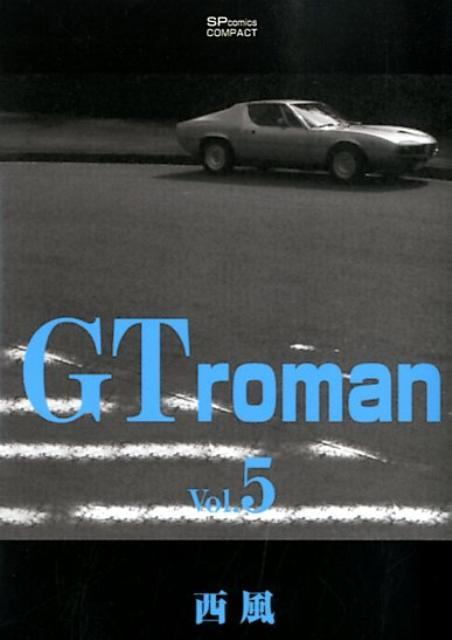 GT roman(5) (SPコミックスコンパクト) [ 西風 ]