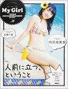 My Girl(vol.11) 向井地美音/武藤十夢/川本紗...