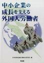 中小企業の成長を支える外国人労働者 [ 日本政策金融公庫総合研究所 ]