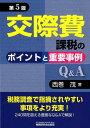 交際費課税のポイントと重要事例Q&A第5版 [ 西巻茂 ]