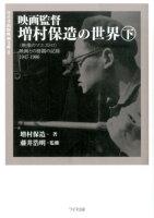 映画監督増村保造の世界(下)