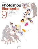 Adobe Photoshop Elements 9レッスンノート [ 小泉茜 ]