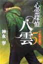 心霊探偵八雲(5)