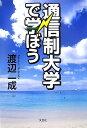 zenzenの放送大学奮闘紀 その18  放送大学からメールが来ました。