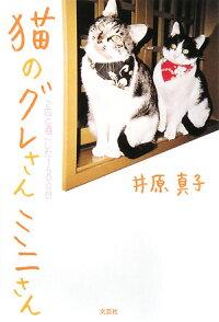 猫のグレさんミニさん 2匹と過ごした1500日 楽天ブックス 書籍通販