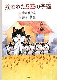 猫絵本通販 救われた5匹の子猫 楽天ブックス 書籍通販