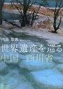 四川省で土石流・・??