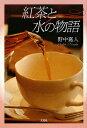 【送料無料】紅茶と水の物語