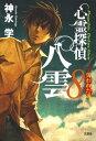 心霊探偵八雲(8)