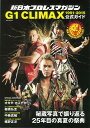 【バーゲン本】新日本プロレスマガジン G1CLIMAX1991-2015公式ガイド [ 新日本プロレスリング ]