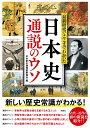 日本史通説のウソ (最新研究でここまでわかった)