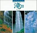 滝(3) 日本の名景 (Suiko books) [ 鉄弘一 ]