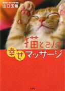 猫と2人で幸せマッサージ