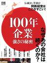 100年企業 強さの秘密 (日経ムック) [ 日本経済新聞出版社 ]