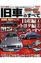 旧車のすべて(vol.5(日産編4×トヨタ編)