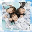 君のAchoo! (初回限定盤A CD+DVD) [ ラストアイドル