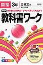 中学教科書ワーク(国語 3年) 三省堂版現代の国語