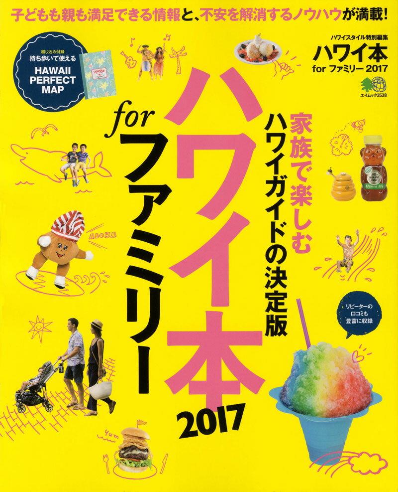 ハワイ本forファミリー(2017)...:book:18227384