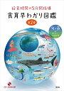 給食時間の5分間指導食育早わかり図鑑(第2巻) CD-ROM付き 旬の魚+肉・だし・給食指