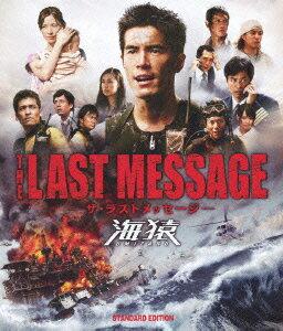 THE LAST MESSAGE 海猿 スタンダード・エディション【Blu-ray】 [ …...:book:14340155