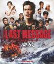 THE LAST MESSAGE 海猿 スタンダード・エディション【Blu-ray】 [ 伊藤英明 ]