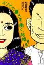 インドで「暮らす、働く、結婚する」 [ 杉本昭男 ]