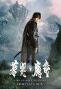 牙狼〜蒼哭ノ魔竜〜COMPLETE BOX【Blu-ray】 [ 小西遼生 ]