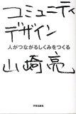 コミュニティデザイン [ 山崎亮 ]