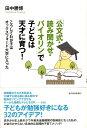 「公文式・読み聞かせ・バイオリン」で子どもは天才に育つ! [ 田中勝博 ]