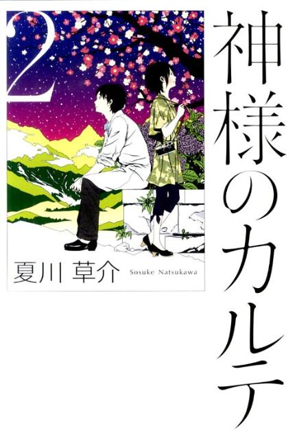 神様のカルテ(2) [ 夏川草介 ]...:book:13844937