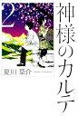 神様のカルテ(2) [ 夏川草介 ]