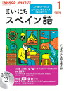 NHK CD ラジオ まいにちスペイン語 2021年1月号