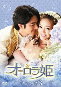 オーロラ姫 DVD-BOX3 [ チョン・ソミン ]