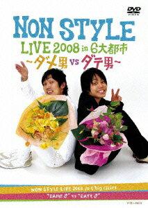 NON STYLE LIVE 2008 in 6大都市 〜ダメ男VSダテ男〜 [ NON STYLE ]