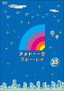 アメトーーク 35【Blu-ray】 [ 雨上がり決死隊 ]