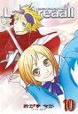 Landreaall(10) (IDコミックス ZERO-SUMコミックス)