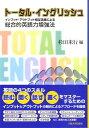 トータル・イングリッシュ インプット・アウトプット相互効果による総合的英語力 (大阪大学新世紀レクチャー) [ 杉田米行 ]