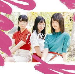 ドレミソラシド (初回仕様限定盤 Type-A CD+Blu-ray) [ <strong>日向坂46</strong> ]