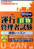 2012年版U-CANの運行管理者試験(貨物)速習レッスン