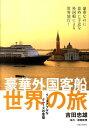 【バーゲン本】豪華外国客船世界の旅 [ 吉田 忠雄 ]