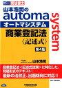 山本浩司のautoma system商業登記法 記述式((第4版))第4版 [ 山本浩司 ]