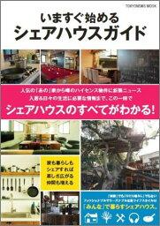 いますぐ始めるシェアハウスガイド この一冊でシェアハウスのすべてがわかる! (Tokyo news mook)