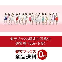 【楽天ブックス限定 生写真付】僕たちは戦わない (通常盤 CD+DVD Type-3) (仮) 「AKB48 41stシングル選抜総選挙」投票シリアルナンバーカード期間限定封入1枚