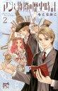 アンと教授の歴史時計(2) (プリンセスコミックス