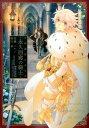 永久回廊の騎士 千年迷宮の七王子 (IDコミックス ZERO-SUMコミックス) [ 花鶏ハルノ ]