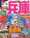 兵庫('18) 姫路城・神戸 但馬・淡路島 (まっぷるマガジン)
