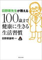 日野原先生が教える100歳まで健康に生きる生活習慣