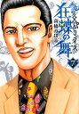 土竜の唄外伝 狂蝶の舞〜パピヨンダンス〜 7 (ビッグ コミックス) [ 高橋 のぼる ]