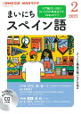 NHK CD ラジオ まいにちスペイン語 2021年2月号