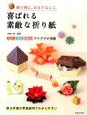 喜ばれる素敵な折り紙 [ 小林一夫(折り紙) ]